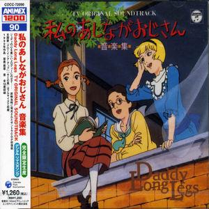 Daddy Long Legs (Original Soundtrack) [Import]