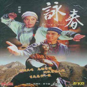 Wing Chun (1994) [Import]