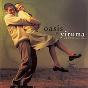 Oasis (Original Soundtrack) [Import]