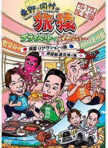 Higashino Okamura No Tabizaru Private de Gomennasa [Import]