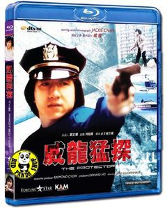 Protector (1985) [Import]
