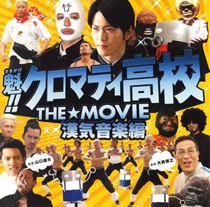 Sakigake! Cromartie High (Original Soundtrack) [Import]