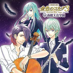 Variety CD La Corda D'Oro 3 Ansky Feat Hakodate [Import]