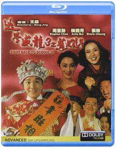 Fight Back to School III (1993) [Import]