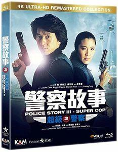 Police Story III: Super Cop [Import]