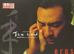 Eros: The Hand (2004) (Original Soundtrack) [Import]