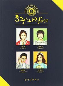 Hogu's Love-Tvn TV Drama (Original Soundtrack) [Import]