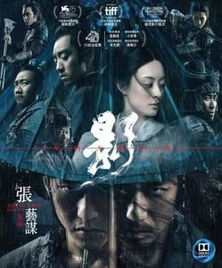Shadow (2018) (Film By Zhang Yimou) [Import]
