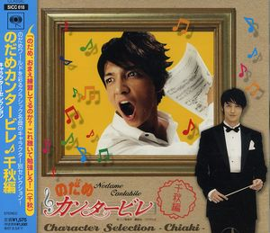 Nodame Cantabile Character Selection: Chiaki (Original Soundtrack) [Import]
