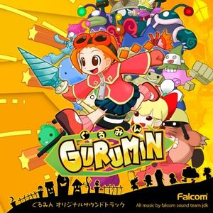 Gurumin Ack (Original Soundtrack) [Import]