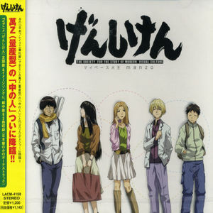 Mypace Daiohl Genshiken Opening Theme (Original Soundtrack) [Import]