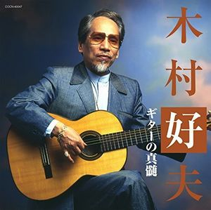 Guitar No Shinzui (Original Soundtrack) [Import]