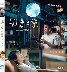 Love In 50 Meters (2019) [Import]