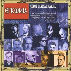 Egkomia (Hommages)