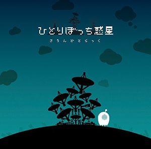 Hitori Bocchi Wakusei (Original Soundtrack) [Import]