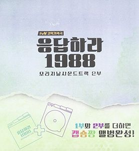 Reply 1988 Vol 2: TVN TV Drama (Original Soundtrack) [Import]