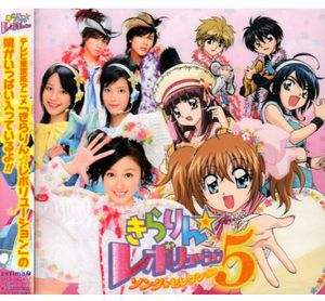 Song Selection 5 [Import]