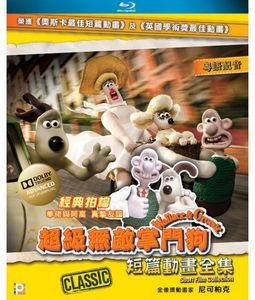 Wallace & Gromit Short Film Collection