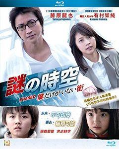 Erased (Boku Dake Ga Inai Machi) (2016) [Import]