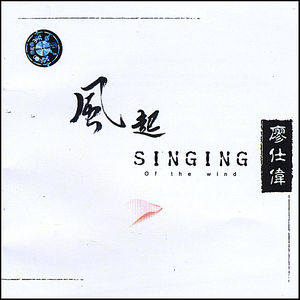 Singing of the Wind