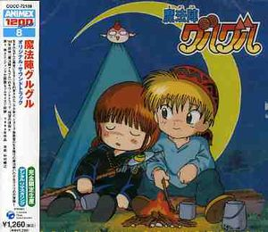Mahojin Guruguru (Original Soundtrack) [Import]