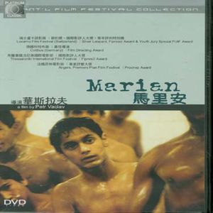 Marian [Import]