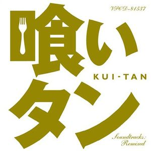 Kuitan (Original Soundtrack) [Import]
