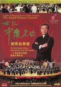 Hong Kong Chinese Orchestra - Award Winners' Concert