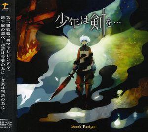 Shonen Wa Ken Wo (Original Soundtrack) [Import]