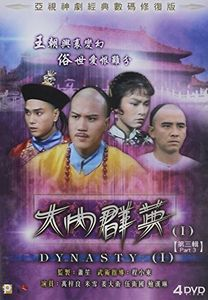Dynasty I (Part 3) (Episode 31-45) (1980) [Import]