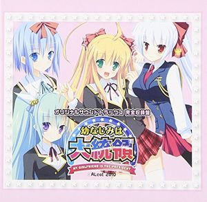 Osananajimi Ha Daitouryou My Gend Is The President [Import]