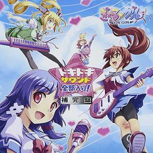 Gal Gun Ack Gadokidoki Sound Zenbu Iri!Hokan (Original Soundtrack) [Import]