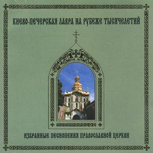 1000 Years: Selected Chants of Russian Orthodox