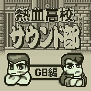 Nekketsu Koukou Sound Bu Gb He (Original Soundtrack) [Import]