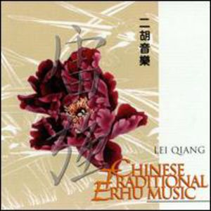 Chinese Traditional Erhu Music 1