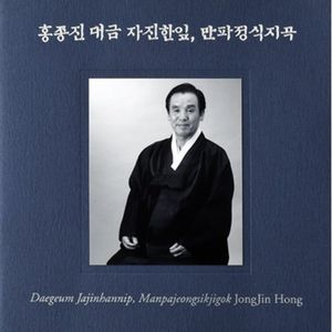 Daegeum Jajinhannip Manpajeongsikjigok