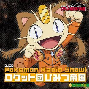 Pokemon Radio Show! Rocket Dan Himitsu Teikoku 3 M [Import]