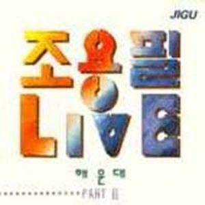 Haeundae Live [Import]