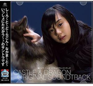 Shiro To Dragon (Original Soundtrack) [Import]
