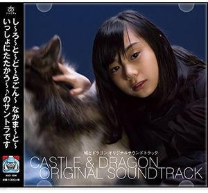 Shiro To Dragon (Original Soundtrack) [Import]