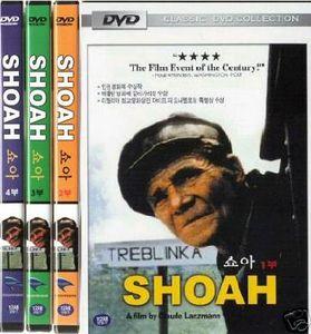 Shoah [Import]