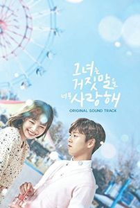Liar & His Lover - TVN Drama (Original Soundtrack) [Import]