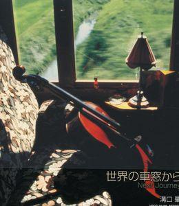 Sekai No Shasokara (Original Soundtrack) [Import]