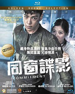 Commitment (2013) [Import]