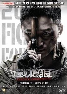 Wolf Warriors [Import]