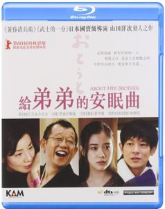 About Her Brother [Import]