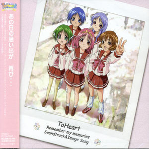 To Heart Remember My Memories (Original Soundtrack) [Import]