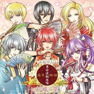 Kochou No Yume (Original Soundtrack) [Import]