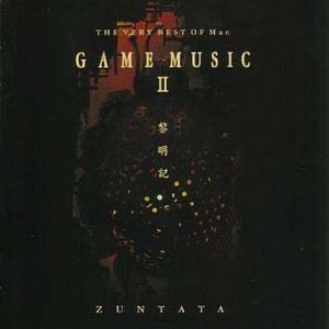 Very Best of Mar.Game Music 2 [Import]