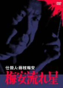 Shikakenin Fujieda Baian: Volume 2: TV Program [Import]